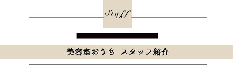 美容室おうちスタッフ紹介